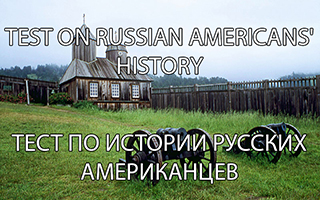 Russian American Cultural Heritage Center 68