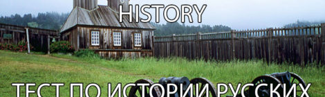 Test on Russian American's History